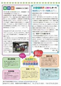 j-world-2015-haru-ura(line)