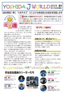 j-world-2015-haru(line)